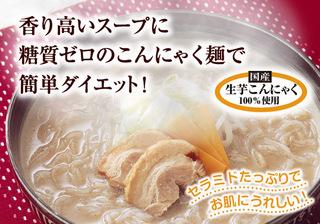 tonkotsu_main.jpg